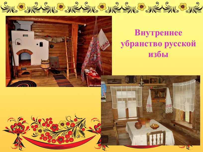 Внутреннее убранство русской избы