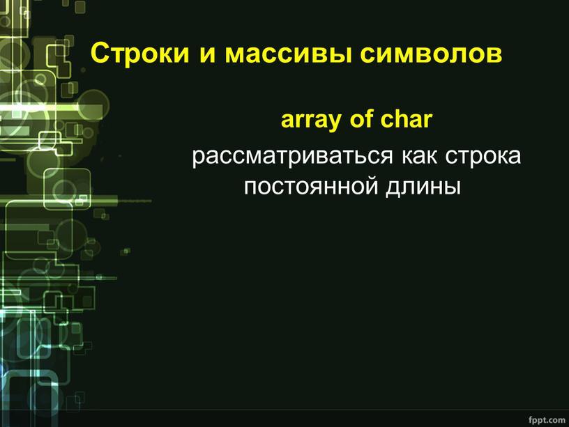 Строки и массивы символов array of char рассматриваться как строка постоянной длины