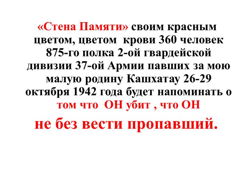 Стена Памяти» своим красным цветом, цветом крови 360 человек 875-го полка 2-ой гвардейской дивизии 37-ой