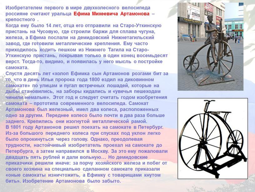 Изобретателем первого в мире двухколесного велосипеда россияне считают уральца