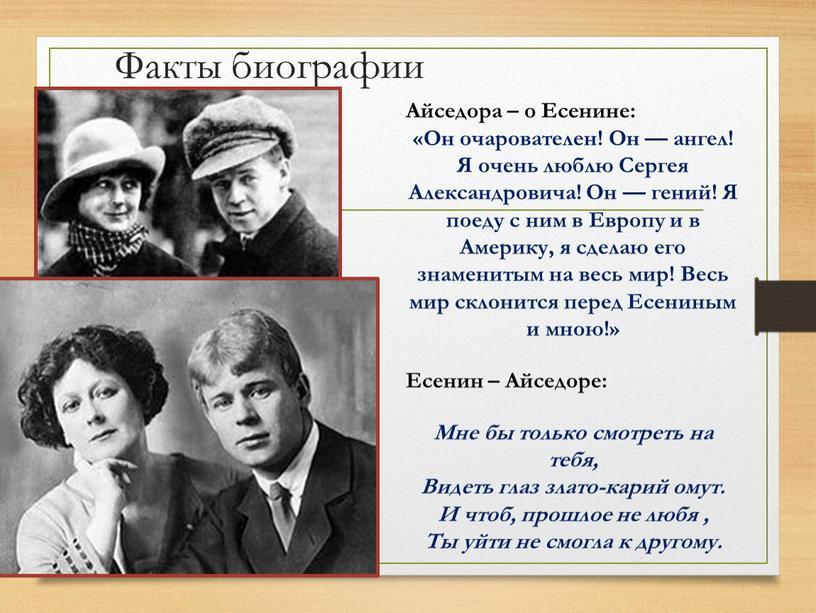 Факты биографии Айседора – о Есенине: «Он очарователен!