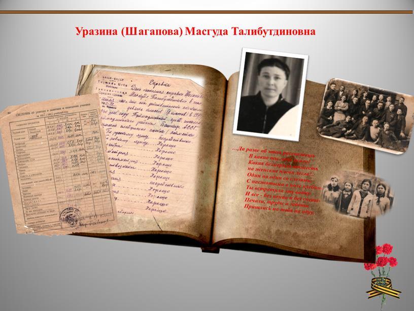Уразина (Шагапова) Масгуда Талибутдиновна