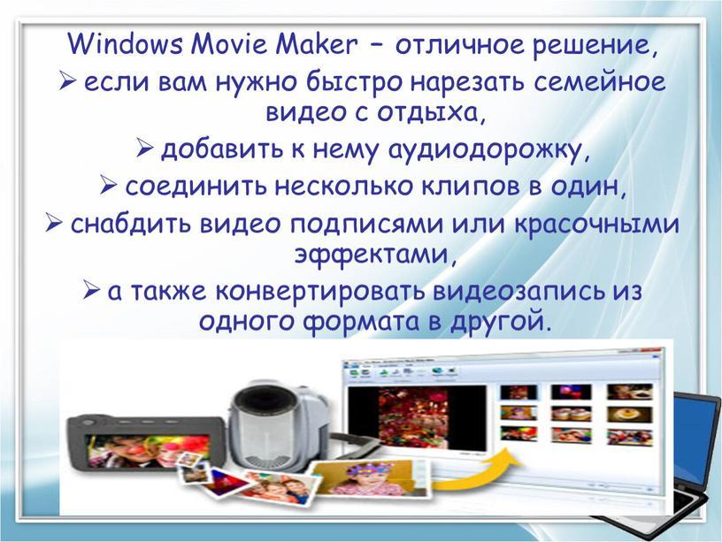 Windows Movie Maker – отличное решение, если вам нужно быстро нарезать семейное видео с отдыха, добавить к нему аудиодорожку, соединить несколько клипов в один, снабдить…