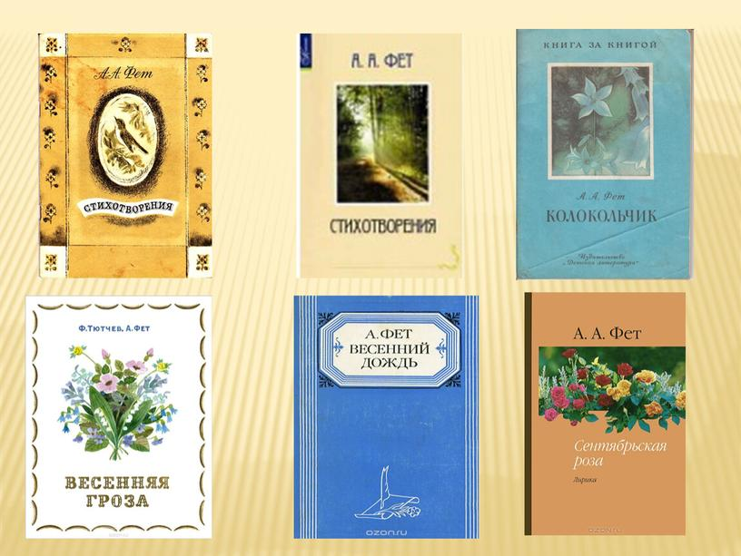 """Презентация у кроку литературного чтения """"Афанасий Фет. Весенний дождь"""" 3 класс"""