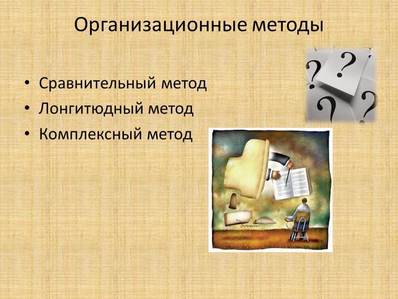 Организационные методы Сравнительный метод