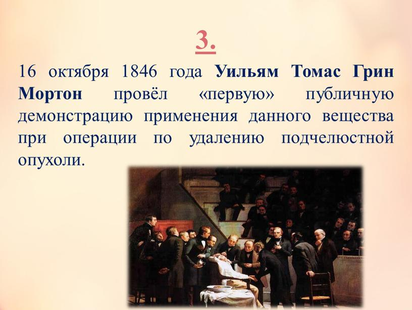 Уильям Томас Грин Мортон провёл «первую» публичную демонстрацию применения данного вещества при операции по удалению подчелюстной опухоли