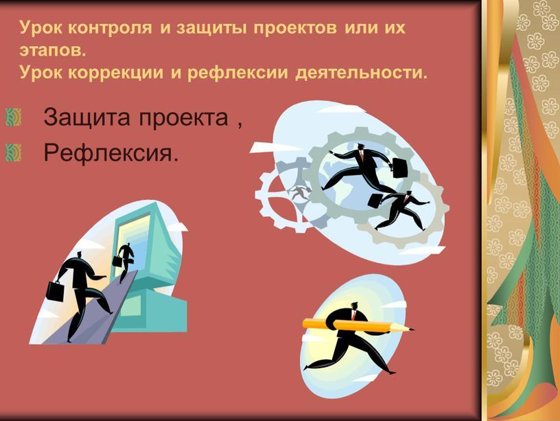 Урок контроля и защиты проектов или их этапов