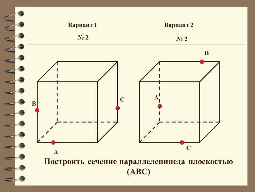 А А В В С С № 2 № 2 Вариант 1 Вариант 2