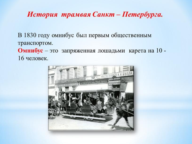 В 1830 году омнибус был первым общественным транспортом