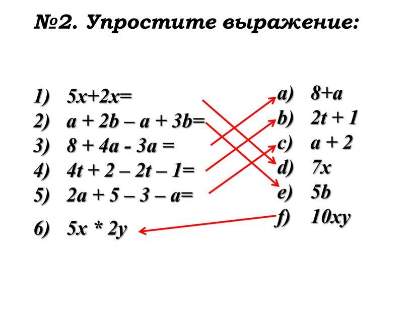 Упростите выражение: 5х+2х= а + 2b – a + 3b= 8 + 4a - 3a = 4t + 2 – 2t – 1= 2a +…