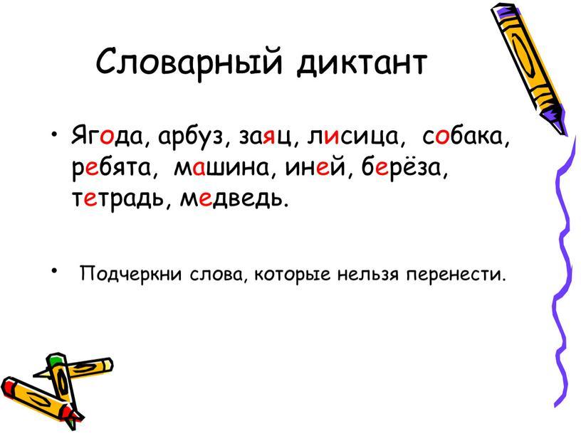 Словарный диктант Ягода, арбуз, заяц, лисица, собака, ребята, машина, иней, берёза, тетрадь, медведь