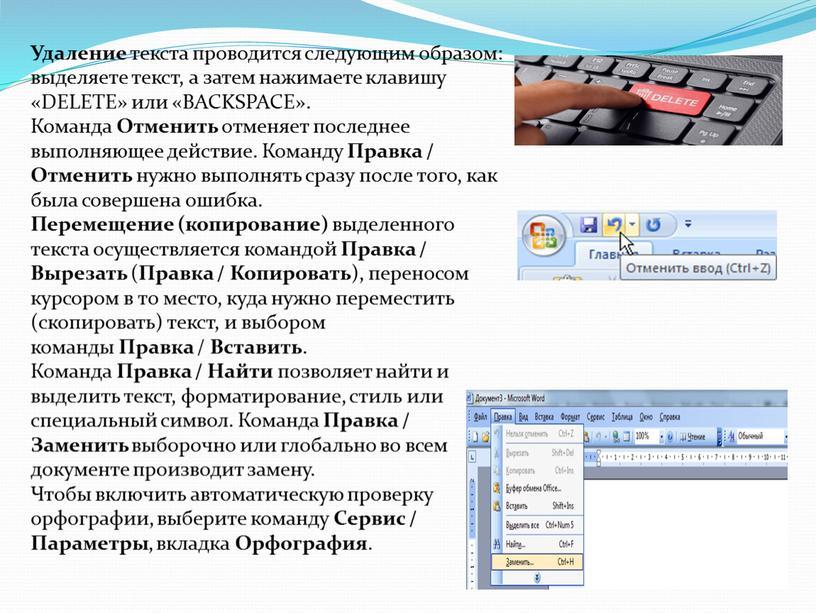 Удаление текста проводится следующим образом: выделяете текст, а затем нажимаете клавишу «DELETE» или «BACKSPACE»