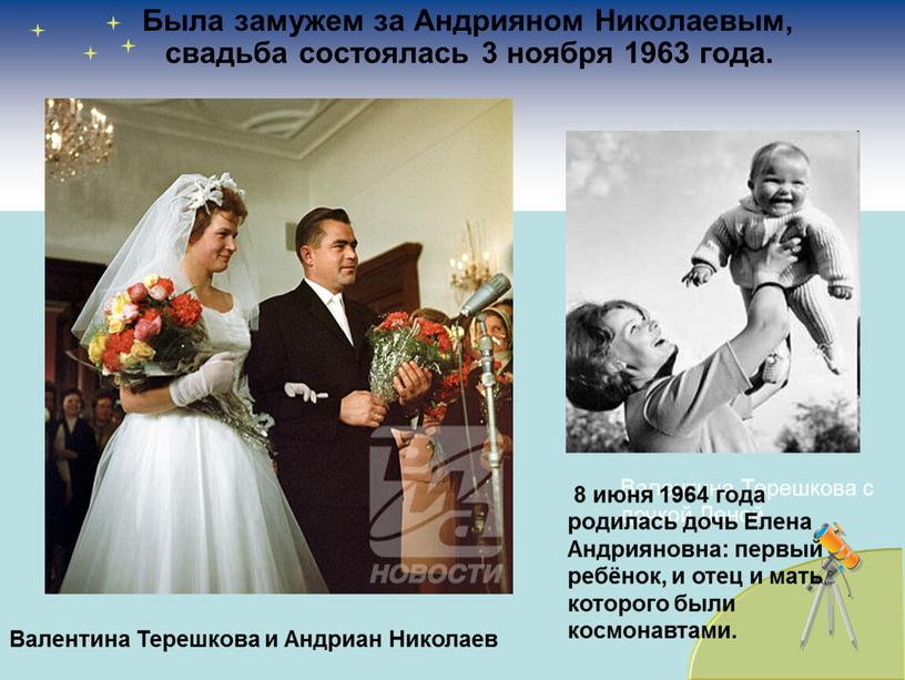 Была замужем за Андрияном Николаевым, свадьба состоялась 3 ноября 1963 года