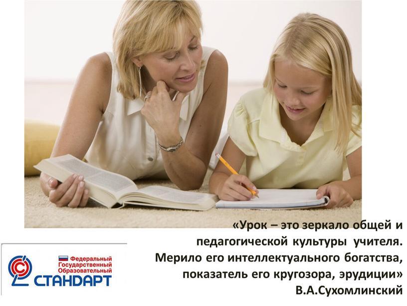 Урок – это зеркало общей и педагогической культуры учителя