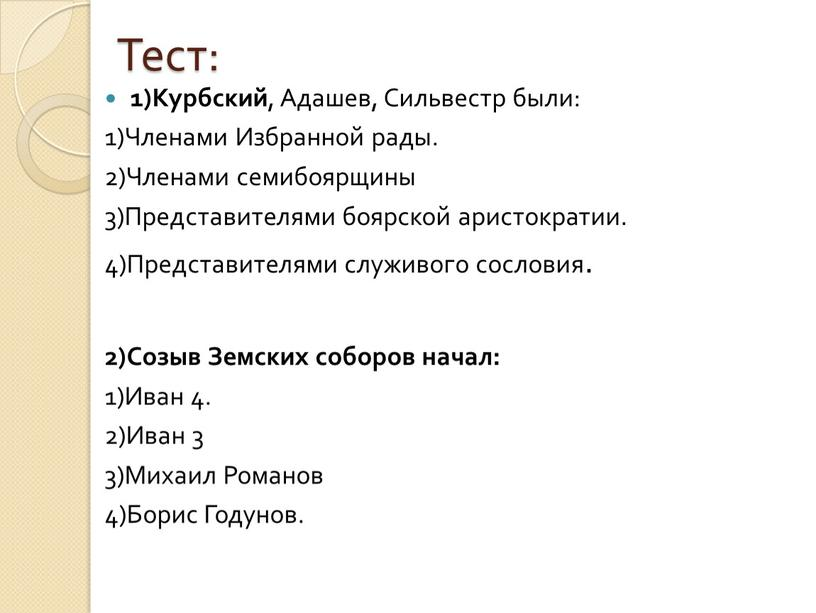 Тест: 1)Курбский , Адашев, Сильвестр были: 1)Членами