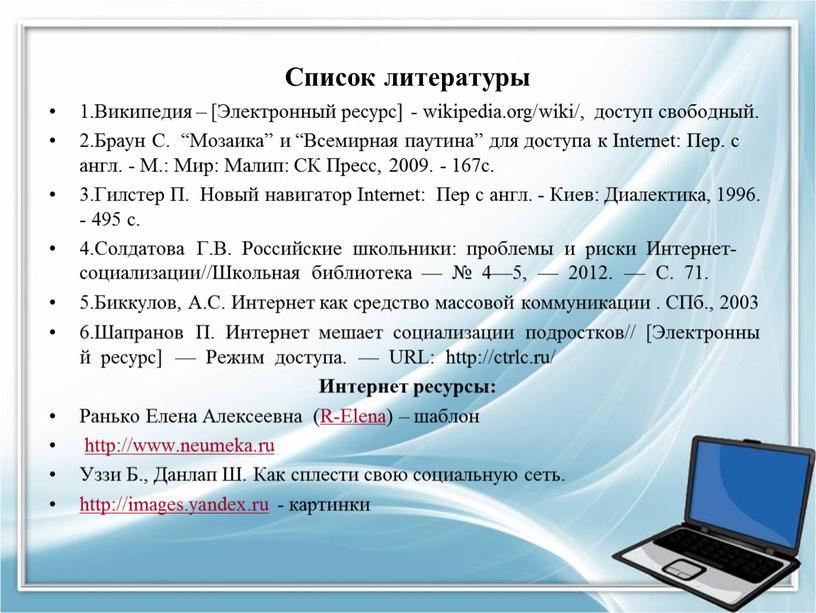 Список литературы 1.Википедия – [Электронный ресурс] - wikipedia