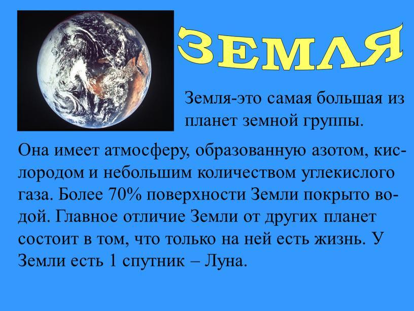 ЗЕМЛЯ Земля-это самая большая из планет земной группы