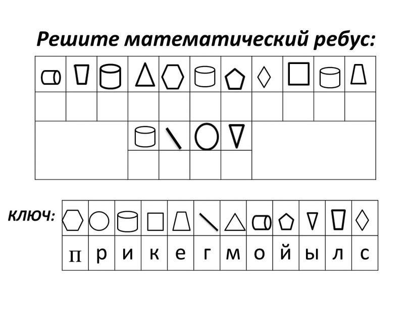 Решите математический ребус: п р и к е г м о й ы л с