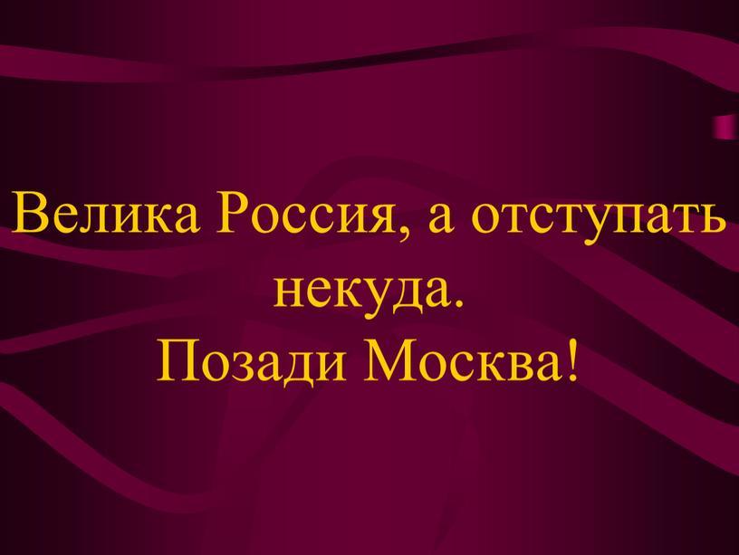 Велика Россия, а отступать некуда