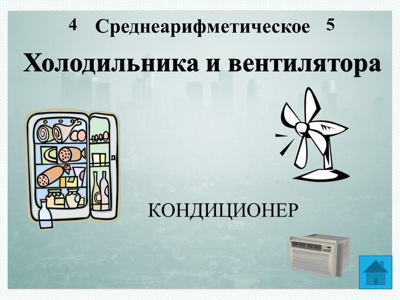 Среднеарифметическое 5 4 Холодильника и вентилятора