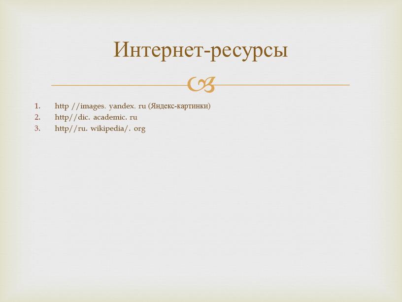 Яндекс-картинки) http//dic. academic