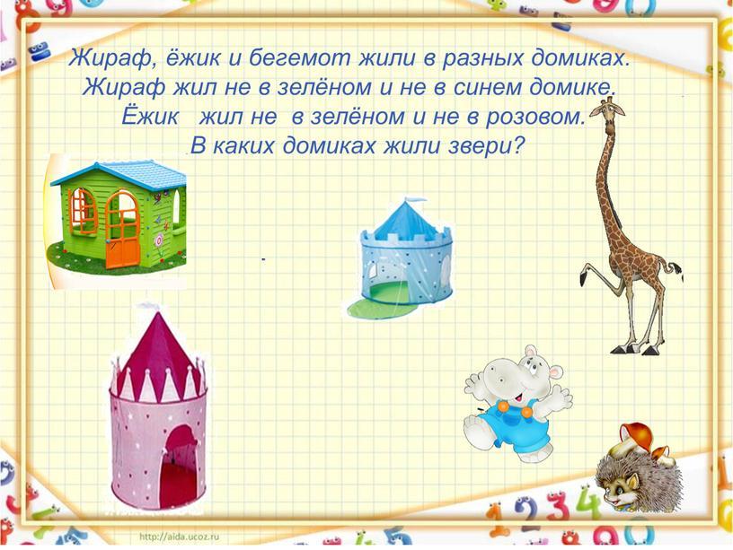 Жираф, ёжик и бегемот жили в разных домиках