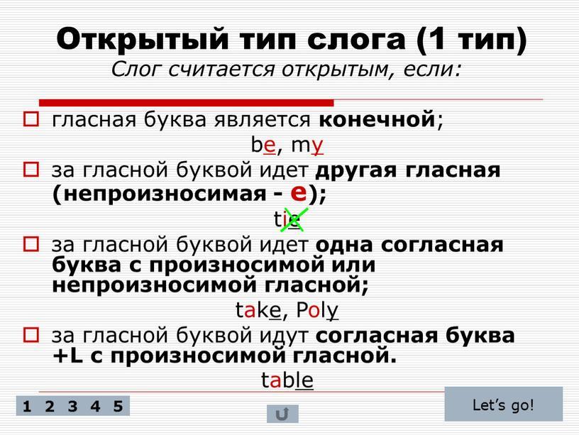 Открытый тип слога (1 тип) Слог считается открытым, если: гласная буква является конечной ; be, my за гласной буквой идет другая гласная (непроизносимая - e);…