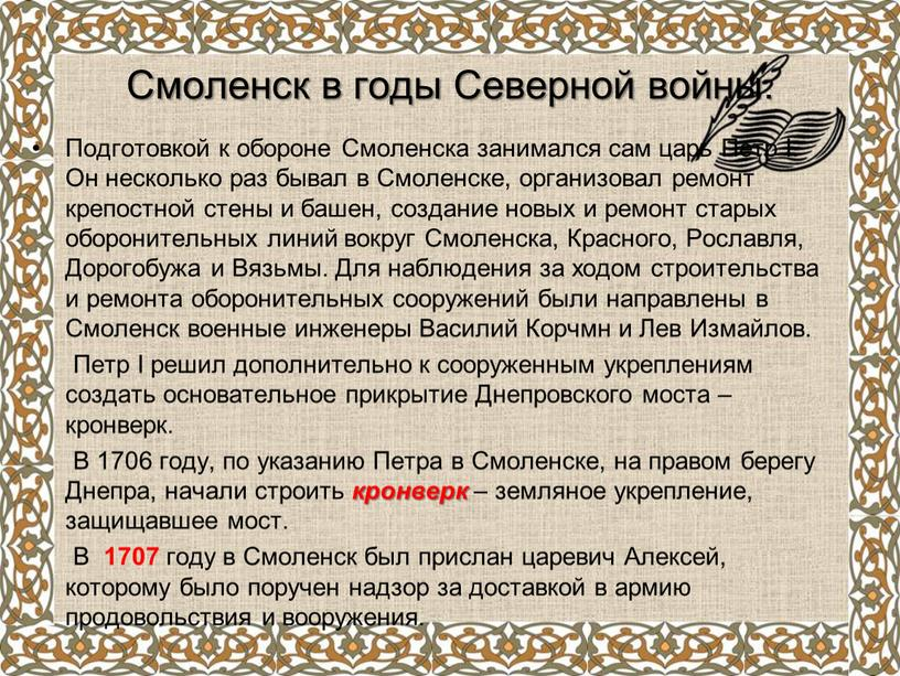 Смоленск в годы Северной войны