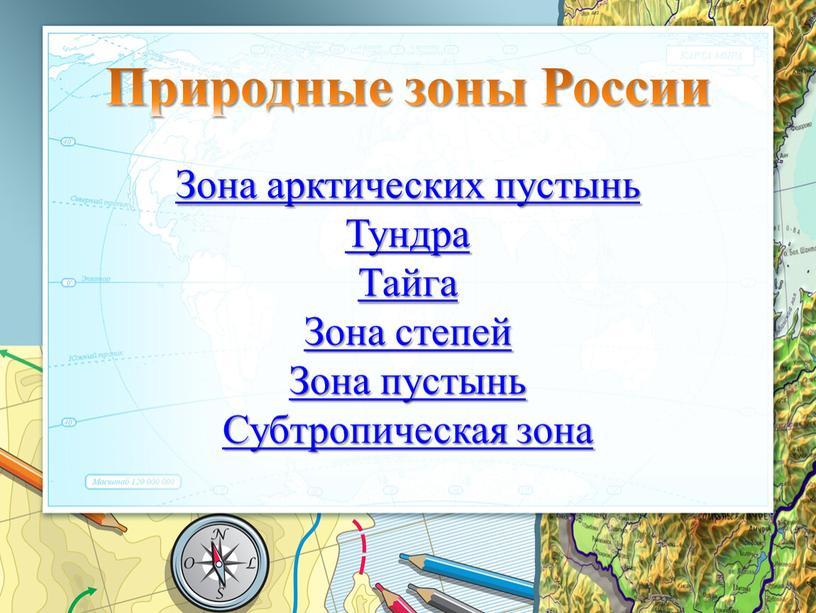 Природные зоны России Зона арктических пустынь