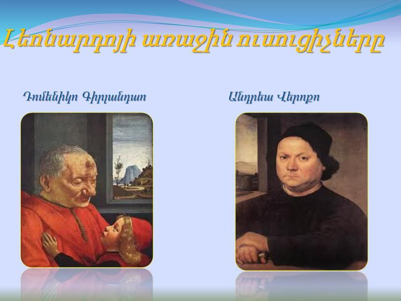 Լեոնարդոյի առաջին ուսուցիչները Դոմենիկո Գիրլանդաո Անդրեա Վերոքո
