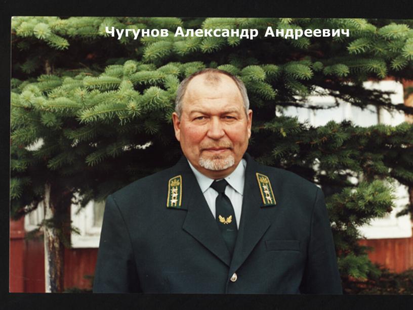 Чугунов Александр Андреевич