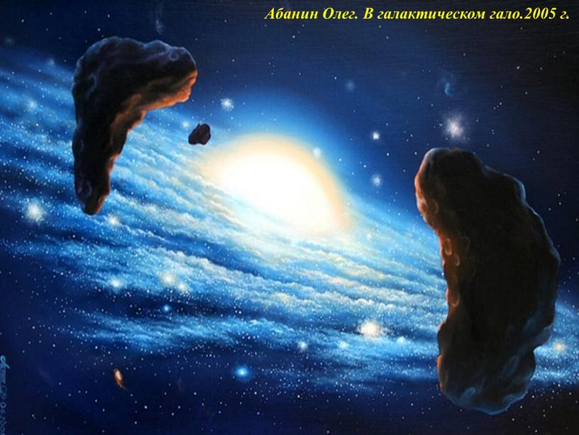 Абанин Олег. В галактическом гало
