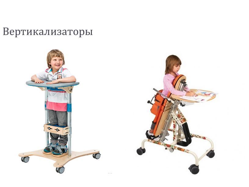Вертикализаторы