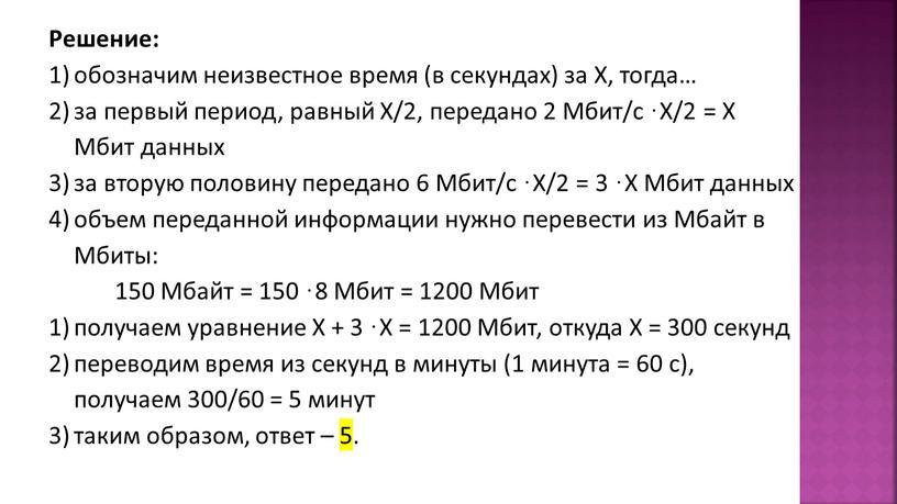 Решение: обозначим неизвестное время (в секундах) за