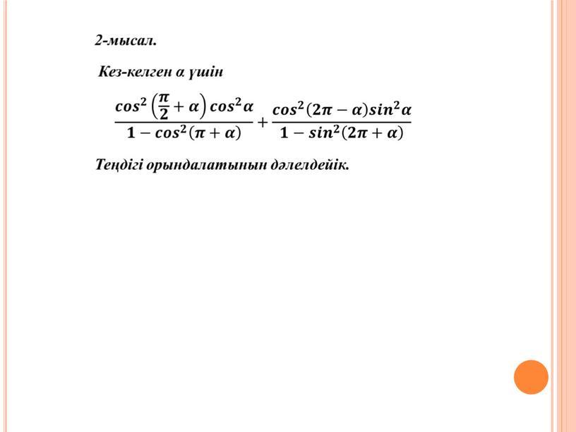 Келтіру формуласы