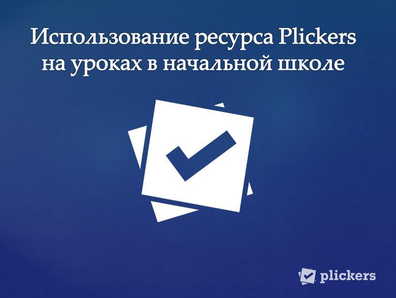 Использование ресурса Plickers на уроках в начальной школе