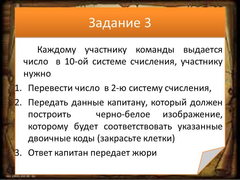 Задание 3 Каждому участнику команды выдается число в 10-ой системе счисления, участнику нужно