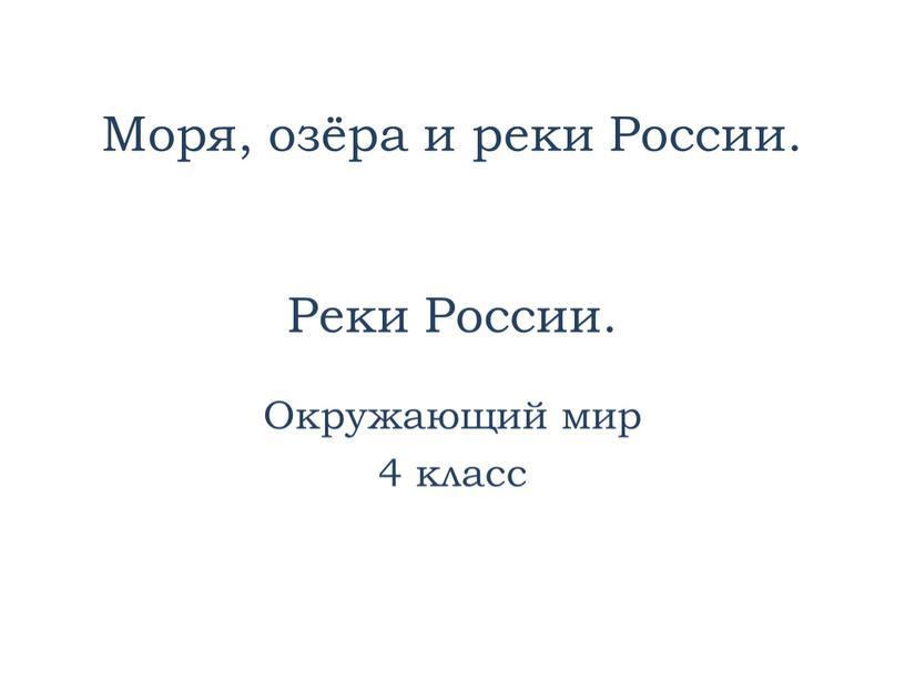 Моря, озёра и реки России. Реки