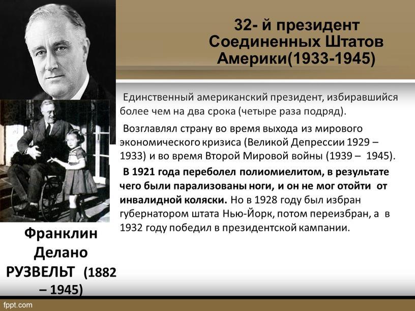 Франклин Делано РУЗВЕЛЬТ (1882 – 1945) 32- й президент