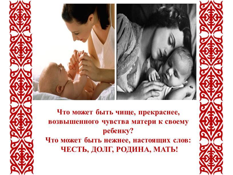 Что может быть чище, прекраснее, возвышенного чувства матери к своему ребенку?
