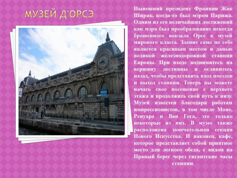 Музей д'Орсэ Нынешний президент