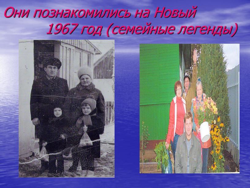 Они познакомились на Новый 1967 год (семейные легенды)