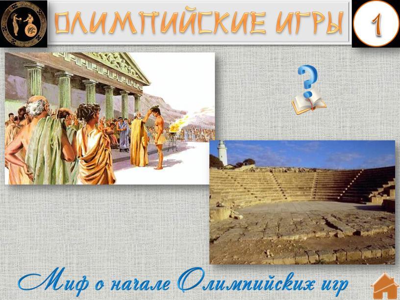 """Интерактивная игра """"Древняя Греция"""""""