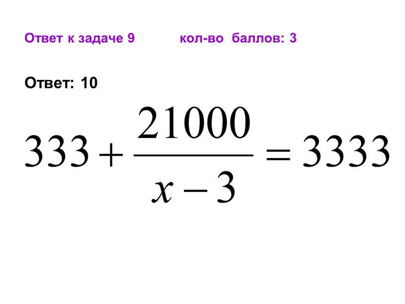 Ответ к задаче 9 кол-во баллов: 3