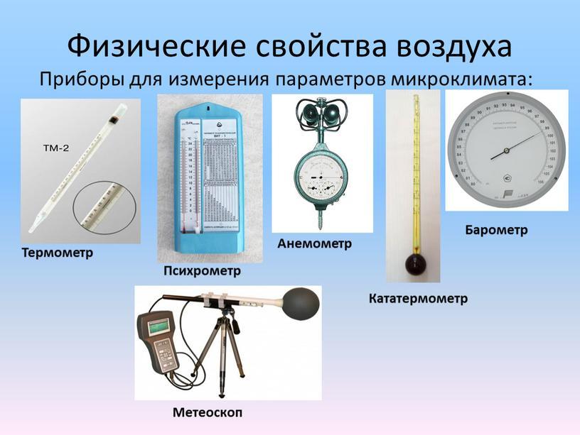 Физические свойства воздуха Приборы для измерения параметров микроклимата: