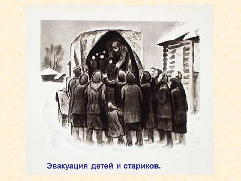 Эвакуация детей и стариков. Эвакуация детей и стариков
