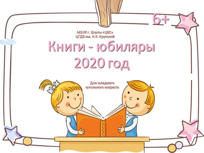 Книги - юбиляры 2020 год МБУК г