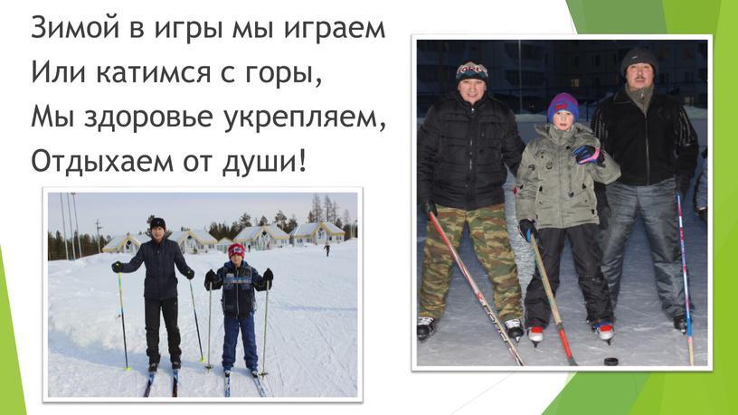 Зимой в игры мы играем Или катимся с горы,