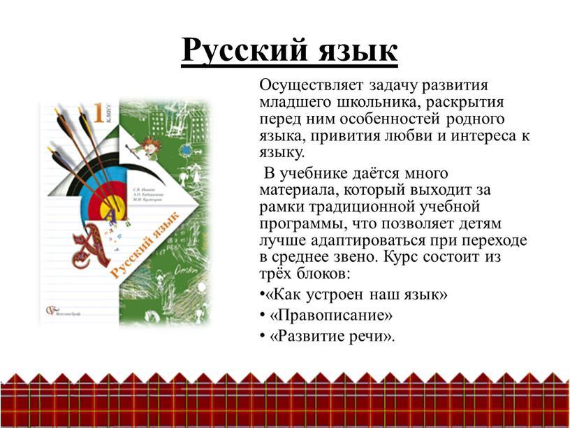 Русский язык Осуществляет задачу развития младшего школьника, раскрытия перед ним особенностей родного языка, привития любви и интереса к языку