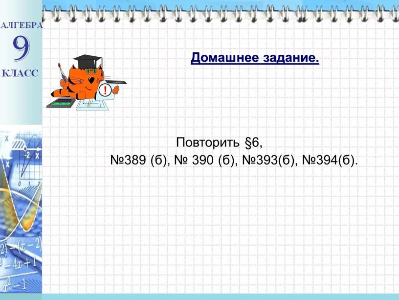 Повторить §6, №389 (б), № 390 (б), №393(б), №394(б)